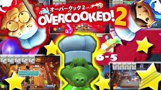 【Overcooked!2】ヤベェ料理人2人がオーバークック2を実況!♯13【MSSP/M.S.S Project】