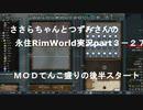 ささらちゃんとつづみさんの永住RimWorld実況part3-27  MODさらにマシマシの後半戦スタート!