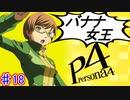 【P4】スマブラ参戦と聞いてペルソナ触ってやろうと思う☆モミモミ 18【実況】