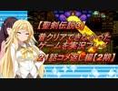 【聖剣伝説3】昔クリアできなかったゲームを実況プレイ21中編【2期】