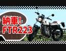 #1トコトコバイク FTR納車の巻