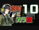 【Killer7】京町と笑う顔 10