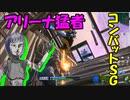 【アリーナ猛者撃退!】エイムごり押しコンバット爺さんがつ...