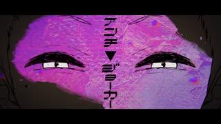 アンチ▼ジョーカー / 初音ミク【MV】