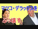N国立花孝志のマツコ・デラックス叩きは日本のオールドメディアの終わりの始まり。このままではYoutubeで化石化するテレビ&週刊誌