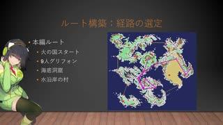 【巡り廻る】京町セイカの闇竜討伐1日旅 解説編【VOICEROID解説】