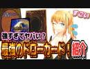【#遊戯王】最強のドローカード紹介します!【#デュエマ】【#MTG】