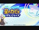 【VOICEROID実況】あかりちゃんのスターアライズ 修行part1 【星のカービィ スターアライズ】