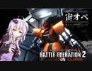 【Part2:ビショップ】宙オペ! 2nd season【バトオペ2】