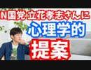 N国党 立花孝志さんに【心理学的提案】があります。