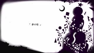 【初音ミク】夢の塔【オリジナル曲】
