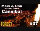 【TheForest】マキとウナと時々食人族 #07