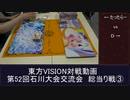 第52回東方VISION石川大会交流会総当り戦2 対戦動画