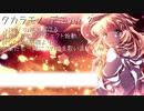 【ONE】タカラモノ demo ver.2【akatsukikyo】