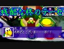【実況】平成生まれ2人のマリパ対決!【Part9】
