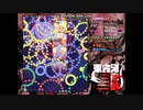東方鬼形獣 Lunatic 霊夢狼ノーミスクリア 2-4面(1/2)