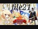 【第21回No.1ガバ王子決定戦】ナナリーとキャラクタープロファイル file21【千年戦争アイギス】