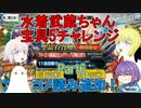【FGO】水着武蔵ちゃん宝具5にするチャレンジ Part6【ゆっくり】