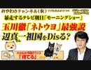 「ネトウヨ」連呼のテレビ朝日「モーニングショー」。ピョンサン祖国をDisる|みやわきチャンネル(仮)#547Restart406