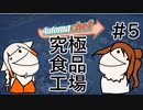 【CeVIO実況】究極食品工場そのご【Automachef】