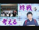 【ブログネット】大東亜戦争(太平洋戦争)は「いつ」終わった...