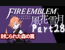 【FE初プレイ!!】 ファイアーエムブレム 風花雪月 Part28【実...