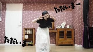 【ヨツバのゆあ】 おかえりらぶっ! 踊ってみた 【オリジナル振付】