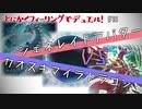 【遊戯王】とにかくフィーリングでデュエル!「王」と「邪神」による超凶悪レイドバトル!【第18回】