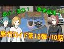 【旅行ロイド】歩け!走れ!東奔西走!10話【天霧企画日報SSⅣ】