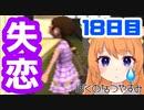 【18日目】女子大生の夏休み!ぼくのなつやすみ実況プレイ!...