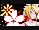 【MMD】Sour式リンちゃんでヒバナ【720p】