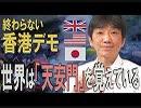 【教えて!ワタナベさん】中国共産党にNO!世界が注目する「香港デモ」の背景[桜R1/8/18]