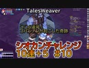 【TW】シオカンチャレンジ10連+5#10【○○6連発で○○ウィーバー爆誕】