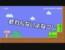【ガルナ/オワタP】改造マリオをつくろう!2【stage:12】