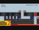 【スーパーマリオメーカー2】SnowSkyがのんびりとプレイ part12-1【アクション】