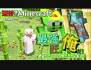 【週刊Minecraft】最強の匠は俺だ!絶望的センス4人衆がカオ...