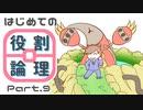 【ポケモンUSM】はじめての役割論理 Part.9 in最強決定戦【vsベルン】