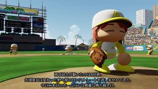 【パワプロ×ミリマス】ベースボールツアー2019 part32 【第八節三日目】
