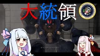 【METAL WOLF CHAOS XD】葵ちゃんのアーマード大統領 Part.1【琴葉姉妹実況プレイ】