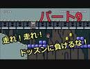 【スーパーマリオメーカー2】Part9「ドッスンと競争だ!!」