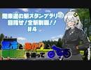 【紲星あかり車載】関東道の駅スタンプラリー 目指せ!全駅制覇!!#4【空冷とあかりと】