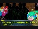 【ゆっくり遊戯王CoC】龍亞と動画作成超ド素人KPでクトゥルフTRPG【賢女との約束】やってみた その6