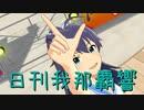 日刊 我那覇響 第2171号 「ビッグバンズバリボー!!!!!」 【ミリシタ】