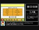 【RTA】スーパースクリブルノーツ All Stars 01:22:58.70 Part2/4 【世界記録】【走者一人】