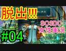 【実況】関西弁女子がアルベル狙いでSO3実況!【スターオーシャン3】#04