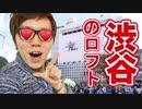 渋谷のロフトに巨大オナキン出現!