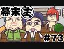 [会員専用]幕末生 第73回(謹慎終了SP)