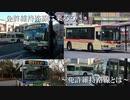 【バス旅】免許維持路線に乗ろう!#0【ゆっくり解説】