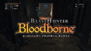 【Bloodborne x MHF】ブラッドハンターフロンティアオンライン【MAD】