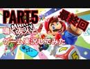 【Part5】友人とスーパーマリオパーティやってみた【ゲーム実況】